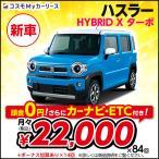 新車 NEW ハスラー HYBRID Xターボ スズキ 月々2万円 頭金なし7年リース 5ドア 4人乗り 軽自動車 DCVT 660cc 2WD クロスオーバーSUVタイプ