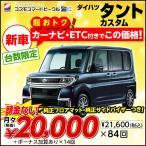 新車 タント カスタム X トップエディション SA III ダイハツ CVT 660cc 2WD 4人乗り 5ドア 軽自動車 トールワゴン スーパーハイトワゴン tanto DAIHATSU