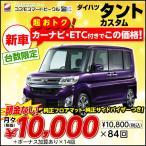 新車 タント カスタム X ダイハツ CVT 660cc 2WD 4人乗り 5ドア 頭金なし7年リース 軽自動車 軽トールワゴン 軽スーパーハイトワゴン tanto Tanto DAIHATSU
