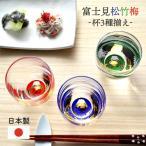 東洋佐々木ガラス 富士見松竹梅 (杯3種揃え) + 木箱入 (G086-T238) 富士山グラス
