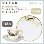 大倉陶園 野鳥シリーズ カップ&ソーサー、ケーキ皿 「キビタキ」 (4H-5931 57C-5931)