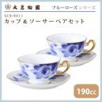 大倉陶園 ブルーローズ カップ&ソーサーペアセット (6CR-8011)