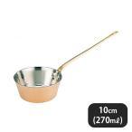 銅テーパープチパン ロングハンドル 10cm (270ml) (010039)