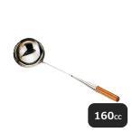 18-0中華お玉 ツナギ柄 小 カンダ (050031)キッチン、台所用品