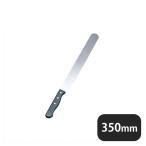 黒合板柄STカステラ包丁 350mm(132018) キッチン、台所用品