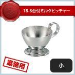 18-8台付ミルクピッチャー 小 (165005)