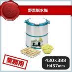 野菜脱水機 VS-250N (367010)