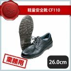 ミドリ安全 CF110 26cm 軽量安全靴(378391-1pc) キッチン、台所用品