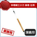 料理細工小刀 籐巻 左用 深曲刃 (439047)