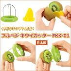 フルベジ キウイカッター FKK-01(602975)キッチン、台所用品