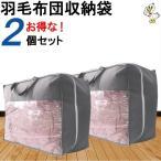1000円ポッキリ 羽毛布団 収納袋 2個セット 収納用品 布団袋 布団ケース 引越し用 引っ越し用 押し入れ クローゼット 整理 クリーニング リフォーム 打ち直し