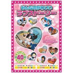 Yahoo!cosmoみんなのかわいいラブストーリー DVD MOK-009
