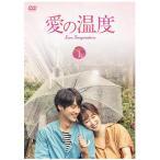 愛の温度 DVD-BOX1 TCED-4034ラブストーリー 恋愛 純愛 ドラマ 年の差 すれ違い
