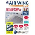 エアーウィング スリム AW10-021-01 エアコン 風よけ 風除け 風向き 冷房 暖房