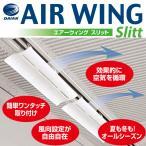 エアーウィング スリット 2台入り AW12-021-02 エアコン 風よけ 風除け 風向き 冷房 暖房