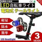 自転車ライト サイクルライト 電池式 3段階点滅 LED テールライト リアライト セーフティライト 防水 COSMONE