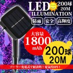 イルミネーション ソーラー 屋外 LED 充電式 8パターン 200球 20m コントローラー付き 自動ON/OFF クリスマス 防雨