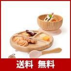 Mamimami Home ベビー ボウル プレート スプーン 竹食器 吸盤付き 3点セット ベージュ 肌色 離乳食 シリコン 自分で食べる 吸着 ひ