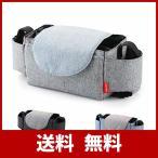 ベビーカー バッグ オーガナイザー ベビーカー ドリンクホルダー 小物入れ 収納バッグ 大容量 折り畳み可能 取り付け簡単 出産祝い グレー ENSY