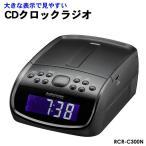 オーム電機 CDクロックラジオ RCR-C300N