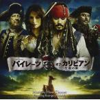 パイレーツ・オブ・カリビアン/生命の泉 オリジナル・サウンドトラック Soundtrack ハンス・ジマー 形式: CD