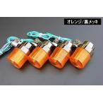 デカヨーロピ 汎用 オレンジ/黒メッキ アルミ製 新品 4個