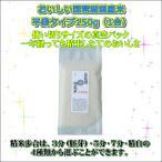 おいしい琵琶湖湖底米(精白米)平袋タイプ150g(1合)