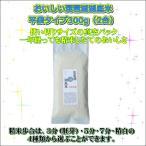 おいしい琵琶湖湖底米(精白米)平袋タイプ300g(2合)