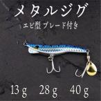 メタルジグ エビ SLJ 13g 28g 40g ブルー スーパー ライト ジギング ショア ジグ 青物 根魚 ヒラメ シーバス タイ