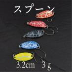 CosPaFishingで買える「スプーン ルアー 3g 海 トラウト 管釣り」の画像です。価格は99円になります。