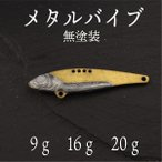 メタルバイブ 無塗装 ヒラメ シーバス ヒラスズキ ブラックバス 青物 太刀魚