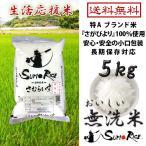 お米 5kg さむらいす 送料無料 国内産 精米 白米 生活応援米 農家直送