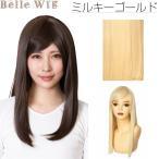 Belle Wig ベルウィッグ ミルキーゴールド 金髪 ミディアム コスチューム