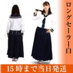スケバンロングセーラー 白 トップス スカート スカーフ2枚(紺、エンジ)