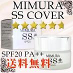 送料無料!ミムラ スムーススキンカバー  20g MIMURA SS COVER/4523516114109