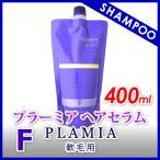 ミルボン プラーミア ヘアセラム F 軟毛用 シャンプー 400ml/4954835113168