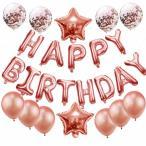 ハッピーバースデー風船 文字バルーンセット 誕生日飾り ピンクゴールド