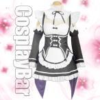 Re:ゼロから始める異世界生活 レム ラム コスプレ衣装 Rem Ram メイド服 リゼロ コスチューム