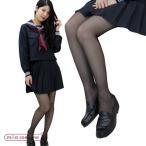 1266D◇【送料無料・即納】 タイツ 国産サポートパンティストッキング 色:黒 サイズ:S-L コスチューム コスプレ