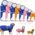 ペット レインコート 犬用 雨具 防水 ポンチョ 小型犬 中型犬 大型犬 梅雨 散歩 雨具 ペットウェア かわいい 雨天対策BH928-AL09