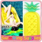 パイナップル浮き輪 大人 ビーチラウンジ おしゃれ ラウンジ 海 ビーチ プール かわいい 浮輪 夏 水泳CBH10-AL201