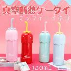 水筒 新作 魔法瓶 保冷 保温 可愛い 320ml イチゴE-1-4