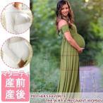 ショッピングマタニティ ワンピース レディース マタニティ ドレス ウエディングドレス ワンピース 写真 撮影用 妊婦服 妊娠お祝い 記念写真 マキシーワンピースGQJ06-AL352