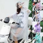 レインコート レディース メンズ 自転車用 レインポンチョ 合羽 バイク 雨具 カッパ レインウェア レイングッズ アウトドア 雨の日グッズGYX-AL172