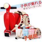 子供用スーツケース キッズ キャリーケース 乗れるキャリー 防犯ロック 軽量 大容量h-4
