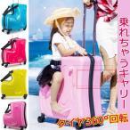 短納期 子供用スーツケース 収納箱 キッズ 乗れるキャリー 防犯ロック 軽量 大容量h-5