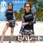 水着 レディース スイムウェア セパレート 2点セット フィットネス水着 体型カバー UVカット ラッシュガード 紫外線対策 日焼け防止 水泳 スポーツJYYX-AL72