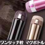水筒 直飲み ステンレスボトル 水筒 魔法瓶 かわいい 韓国風 オシャレ 保冷保温JZAH-TB55