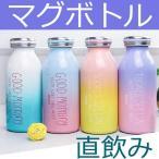 水筒 直飲み ステンレスボトル 水筒 魔法瓶 かわいい 韓国風 オシャレ 保冷保温JZAH-TB96
