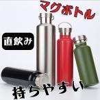 水筒 直飲み ステンレスボトル 水筒 魔法瓶 保温 便利 オシャレ 戸外 丈夫JZAH3-AL94